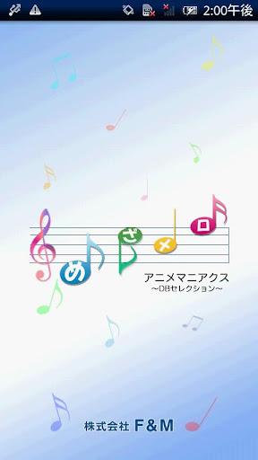 めざメロ アニメマニアクス ~DBセレクション~