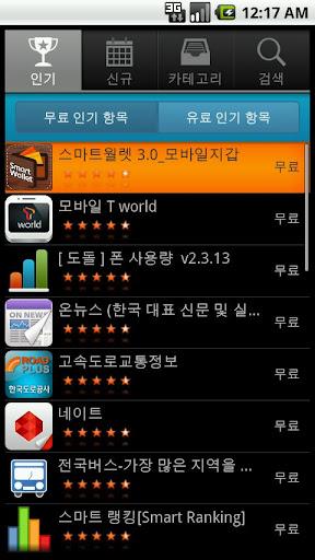 한국의 앱들 Korean Apps