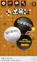 Screenshot of Gomoku+