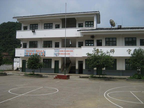 Aishan Primary school