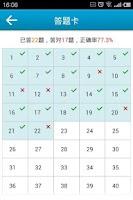 Screenshot of 考试100—支持公务员、会计、一级建造师等100多种考试