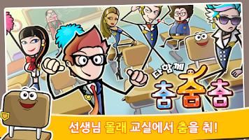 Screenshot of 다함께 춤춤춤 for Kakao