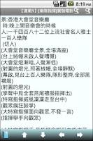 Screenshot of 《不文集》