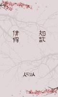 Screenshot of Японская поэзия (Хокку, Танка)