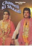 chameli_ki_shaadi_1