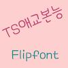 TScharming Korean Flipfont