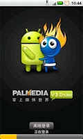 Screenshot of 掌媒V3.0(免费版)