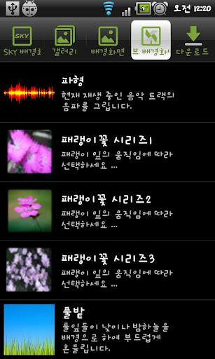 玩個人化App|住粉紅色的背景,系列3免費|APP試玩