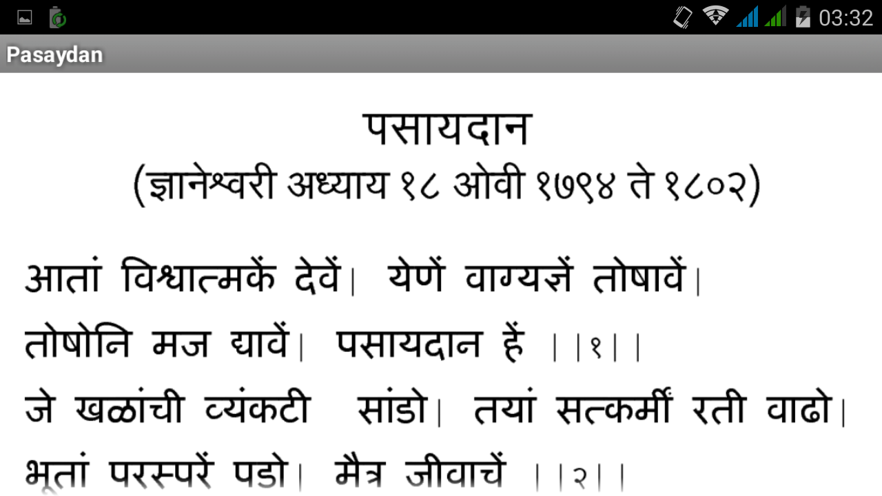 essay on sant tukaram in marathi language