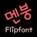 TDCrackup ™ Korean Flipfont icon