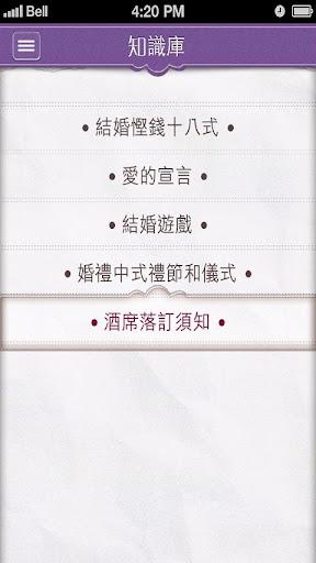 【免費生活App】婚禮百科-APP點子