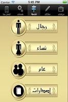 Screenshot of الولاء