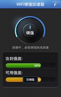 Screenshot of WiFi信号增强器