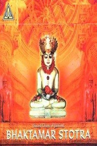 Jain BhaktamarStotra Sanskrit