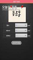 Screenshot of 삼삼이 : 삼분할운동법