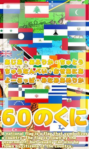 幼児教育用シリーズvol.1 「世界の国旗 vol.2」