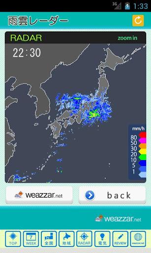 免費天氣App|横浜天気|阿達玩APP