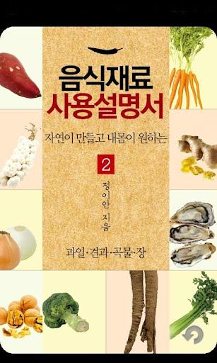 음식재료사용설명서2편-과일 견과 곡물 장