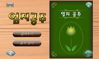 Screenshot of 엄지공주 : 3D팝업 한글 구연동화