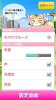 Screenshot of マイアといっしょ!!《基本データパック》