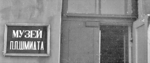 Музей Шмидта Очаков. 60-е гг.