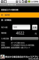 Screenshot of ハイエナ期待値計算