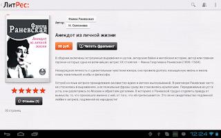 Screenshot of Read!