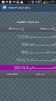 Screenshot of سلم رواتب السعودية