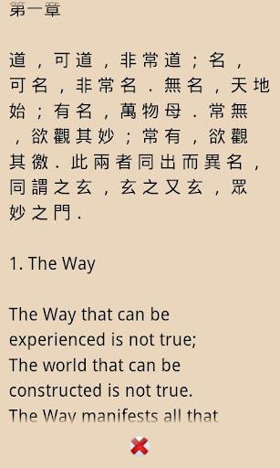 Tao Te Ching-Lao Tzu Bilingual