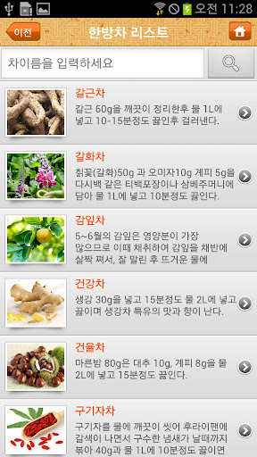 【免費健康App】닥터설 혀로보는 한방차-APP點子