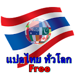 Thai Translator All Language 1.3 Apk
