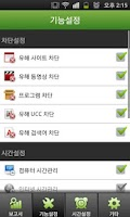 Screenshot of AhnLab V3 365 자녀PC보호 모바일