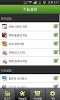 Screenshot of AhnLab V3 365 자녀PC보호 모바일