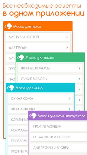 Домашние Маски Рецепты Красоты - screenshot