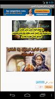 Screenshot of أمثال وحكم مغربية بالصور