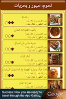 Screenshot of المطبخ العربي