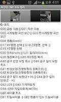 Screenshot of 초간단 CNC 코드 정리