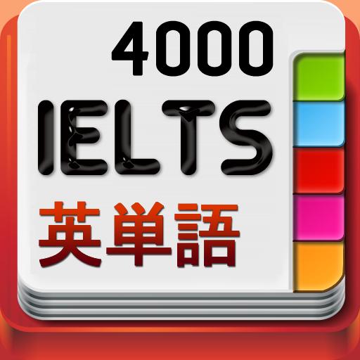 IELTSテスト英単語4000 教育 App LOGO-硬是要APP
