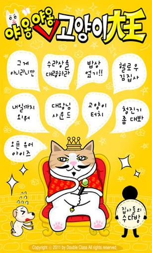 고양이 대왕