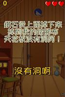 Screenshot of 快來撿鑽石