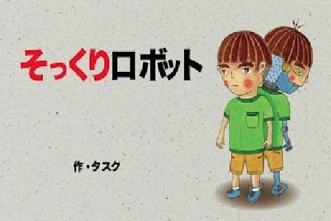 そっくりロボット(アトリエパレッツ絵本)