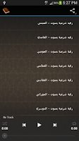 Screenshot of رقيه شرعية بصوت - القطامي