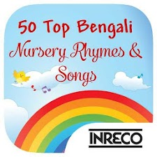 50 Top Bengali Rhymes & Songs