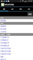 Screenshot of 即時港股ADR指數