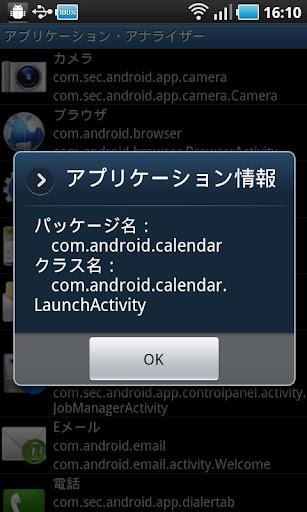 AppsAnalyzer