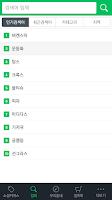 Screenshot of 쿠폰모아 - 소셜커머스모음,맛집,여행,티몬,위메프,쿠차