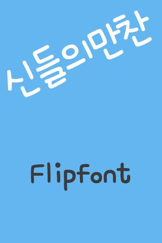 mbc신들의만찬™ 한국어 Flipfont