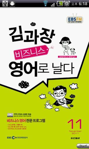 EBS FM 김과장 비즈니스영어 2011.11월호