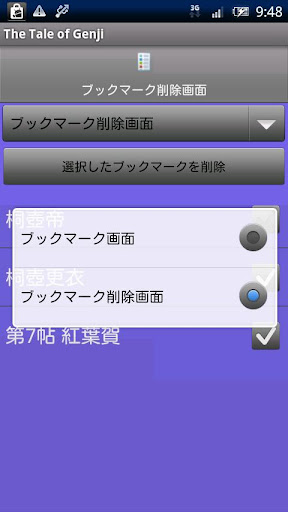 【免費商業App】源氏物語 全54帖ダイジェスト-APP點子