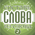 Game Составь слова из слова 2 apk for kindle fire